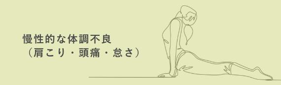 慢性的な体調不良(肩こり・頭痛・怠さ)